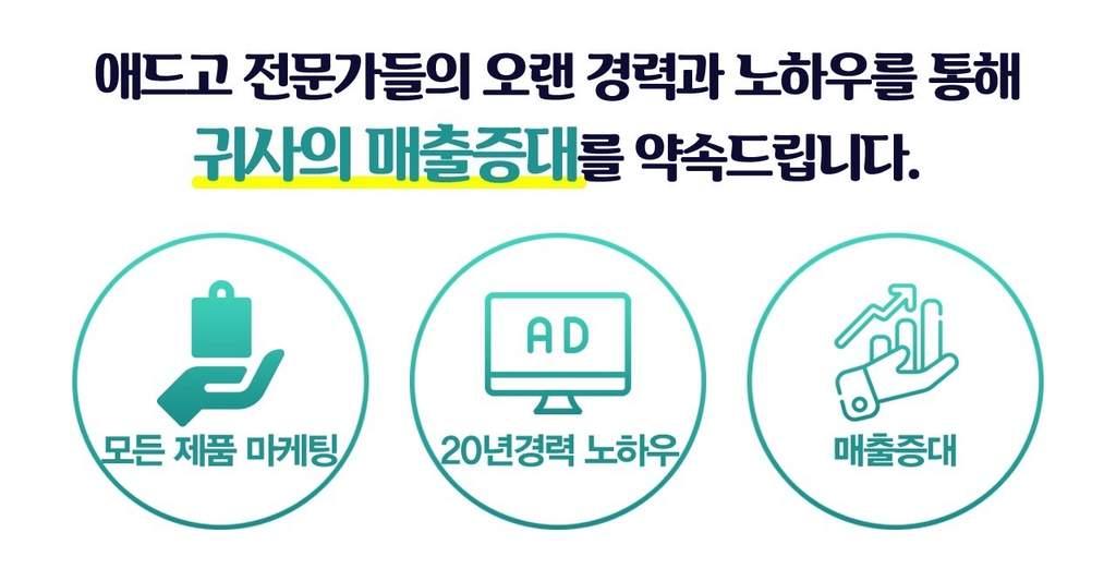 홍보제휴광고대행사