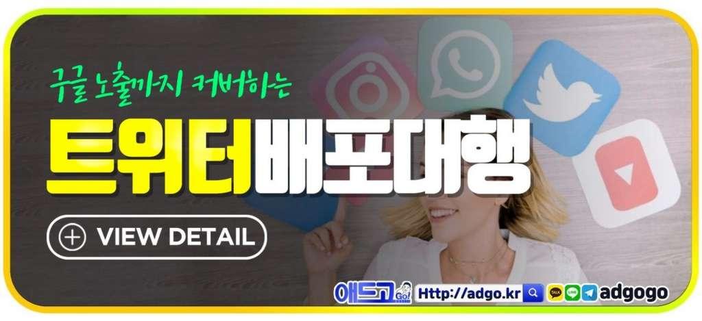 홍보제휴트위터배포대행