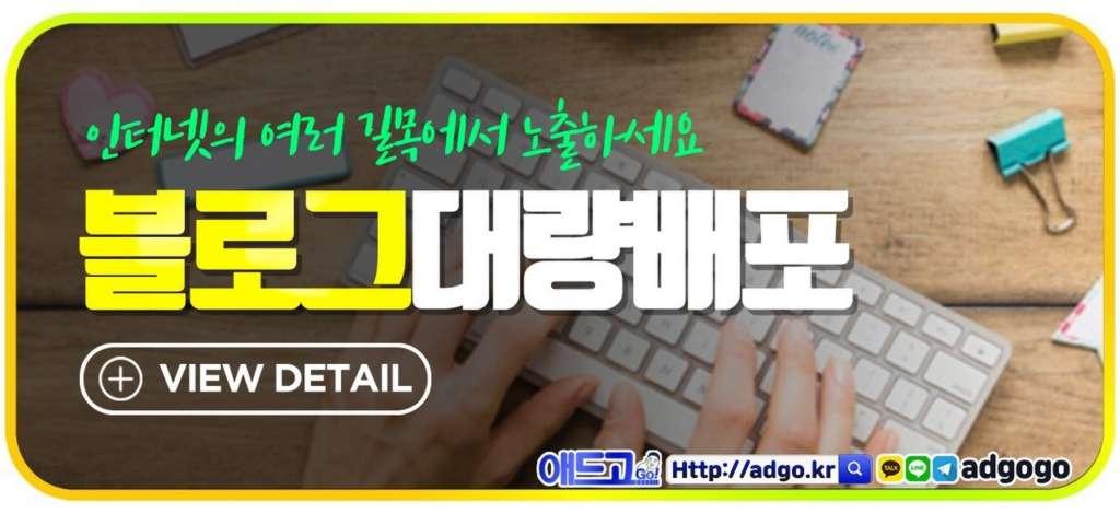 홍보제휴블로그배포