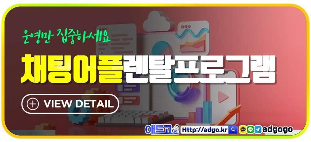 홍보제휴SNS운영대행